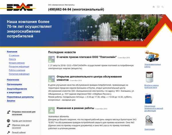 Нижегородская область передать показания счетчика электроэнергии